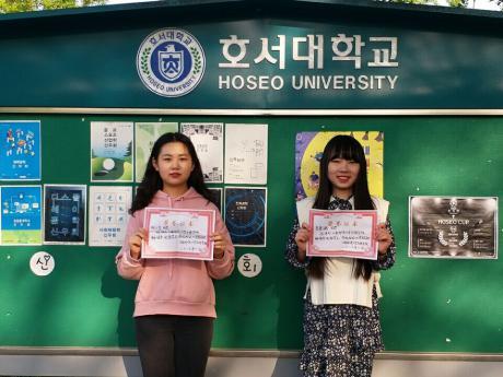 热烈祝贺外国语学院朝鲜语学生4名学生获得韩国湖西大学全额留学奖学金