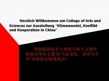 热烈祝贺德国驻华大使馆与师大文理学院联合举办《气候变化、冲突与合作》博览会