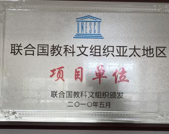 联合国教科文组织亚太地区项目单位