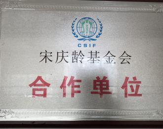 宋庆龄基金会合作单位