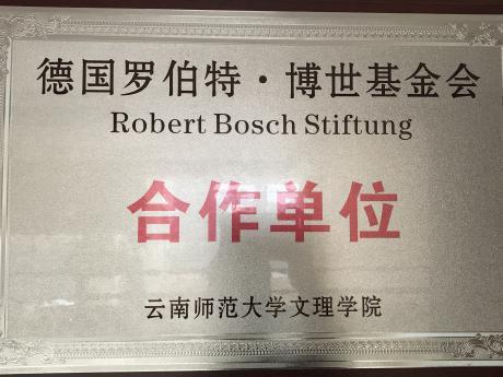 德国罗伯特·博世基金会合作单位