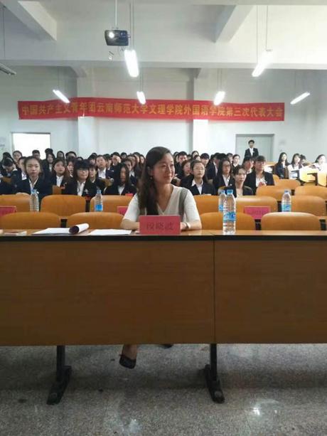 共青团云南师范大学文理学院外国语学院 第三次代表大会胜利召开