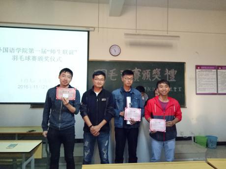 外国语学院师生联谊羽毛球赛圆满落幕