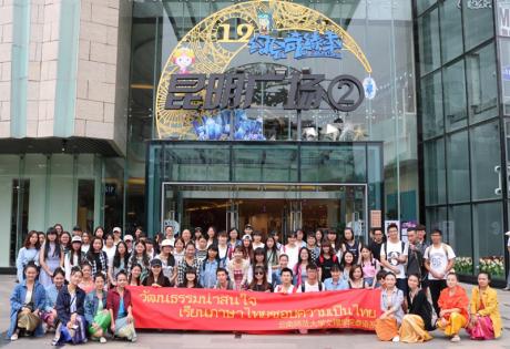 我校泰语系学生受邀参加2016昆明·泰国节