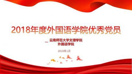 云南师范大学文理学院外国语学院2018年度优秀学生党员